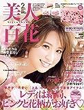 美人百花(びじんひゃっか) 2019年 02 月号 [雑誌] 雑誌