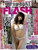 FLASH(フラッシュ) 2019年 2/26 号 [雑誌]