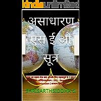 असाधारण एस ई ओ ( SEO ) सूत्र  !: गुगल का पहला पेज क्या आपके लिए महत्वपूर्ण है ?  एस ई ओ :  सर्च इंजन ऑप्टिमाइजेशन :  SEO : Search Engine Optimisation ( आसान हिंदी बुक ) (Hindi Edition)