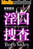 淫囚捜査: Both Sides(ハイパーテキスト合冊版+最終章)