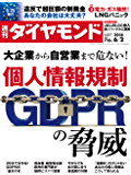 週刊ダイヤモンド 2018年6/2号 [雑誌]