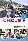 ボランティアナースが綴る東日本大震災―ドキュメント