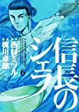 信長のシェフ 6 (芳文社コミックス)