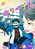 ATTACKERS!! 8 キタイチ! (OKS COMIX)