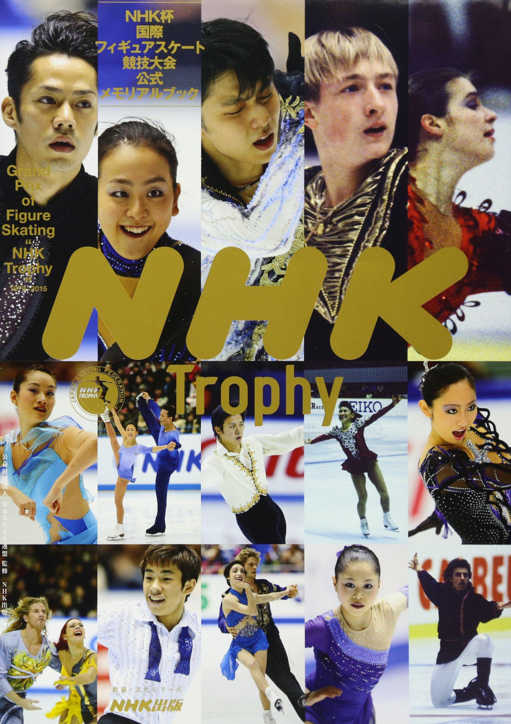 NHK杯国際フィギュアスケート競技大会 公式メモリアルブック (教養 ...