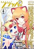【電子版】月刊コミックフラッパー 2019年6月号 [雑誌]