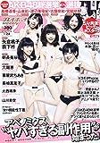 週刊 プレイボーイ 2013年 6/17号 [雑誌]