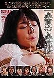 鼻責め・鼻浣腸10 中嶋興業 [DVD]