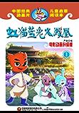 虹猫蓝兔火凤凰(电影动画升级版)1
