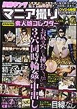 投稿キングマニア撮り素人娘コレクター vol.5 (ミリオンムック)