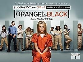 オレンジ・イズ・ニュー・ブラック シーズン 1