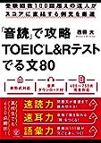 「音読」で攻略TOEIC(R) L&Rテストでる文80 「音読」で攻略TOEIC(R) L&Rテストでる文80