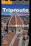 Trip Route 5.1 イタリア編  2017: ガイドブック