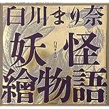 白川まり奈 妖怪繪物語 (ele-king books)