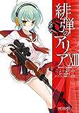 緋弾のアリア XIII (MFコミックス アライブシリーズ)