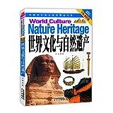 中国学生成长阅读精品书系:世界文化与自然遗产