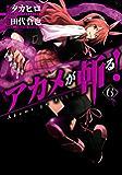 アカメが斬る! 6巻 (デジタル版ガンガンコミックスJOKER)
