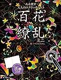 心を癒す大人のスクラッチアート 百花繚乱ミニ ([バラエティ])