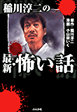 稲川淳二の最新・怖い話 (1) 稲川淳二シリーズ