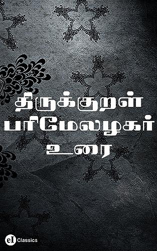 Thirukural: Parimelazagar Urai (Tamil Edition)