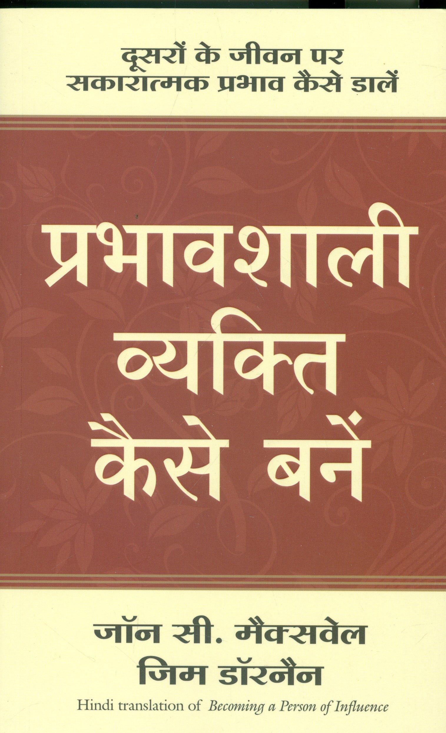 Prabhavshali vyakti kaise bane hindi edition john c maxwell prabhavshali vyakti kaise bane hindi edition john c maxwell 9788183220095 amazon books buycottarizona