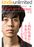 Discover Japan 2017年2月号「西野亮廣から、未来の日本のヒントが見える。」 [雑誌]