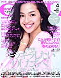 and GIRL(アンドガール) 2017年 04 月号 [雑誌]