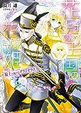 花冠の王国の花嫌い姫3 騎士と掲げるグラジオラス (ビーズログ文庫)