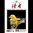 读者 半月刊 2017年21期