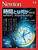 Newton別冊『時間とは何か 新訂版』