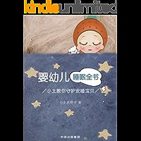 婴幼儿睡眠全书:小土教你守护安睡宝贝(汇集众多中国妈妈实践经验,一本中国妈妈自己的宝宝睡眠书)