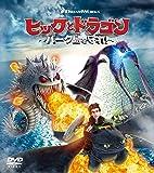 ヒックとドラゴン~バーク島を守れ!~ バリューパック [DVD]