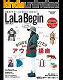 LaLaBegin (ララビギン) 2015-2016 WINTER [雑誌]