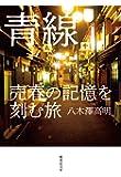 青線 売春の記憶を刻む旅: 売春の記憶を刻む旅 (集英社文庫)