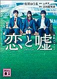 恋と嘘 映画ノベライズ (講談社文庫)