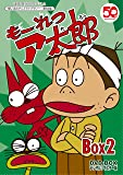 連載開始50周年記念想い出のアニメライブラリー 第64集もーれつア太郎 DVD‐BOX デジタルリマスター版 BOX2