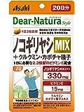 ディアナチュラスタイル ノコギリヤシ MIX 40粒 (20日分)