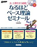 ルート弾きから前進!  なるほどベース理論ゼミナール (CD付) (BASS MAGAZINE)