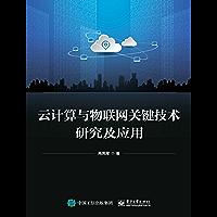 云计算与物联网关键技术研究及应用