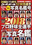 2018 プロ野球全選手カラー写真名鑑号 2018年2/23号 (週刊ベースボール増刊)