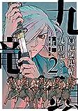買厄懸場帖 九頭竜KUZURYU 2 (SPコミックス)