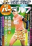 週刊パーゴルフ 2018年 06/26号 [雑誌]