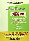 司法試験 短答詳解「単年版」〈平成28年〉 (本試験合格レベル解明Book)