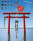 幸せ運ぶ! ニッポン神社めぐり (NHK趣味どきっ!)