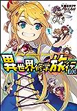 異世界修学旅行DX (ガガガ文庫)