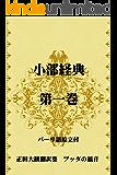 小部経典 第一巻 (パーリ語原文付)~正田大観 翻訳集 ブッダの福音~