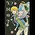 王国の子(7) (ITANコミックス)