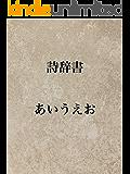 詩辞書 あいうえお