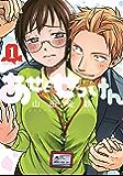 あせとせっけん(1) (モーニングコミックス)