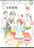 銀のスプーン(9) (Kissコミックス)